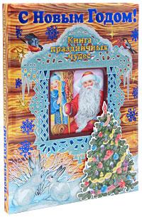 С Новым Годом! Книга праздничных чудес