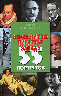 Знаменитые писатели Запада: 55 портретов