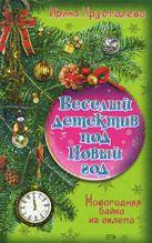 Хрусталева И. - Новогодняя байка из склепа' обложка книги