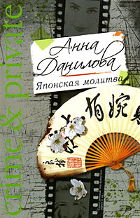 Японская молитва Данилова А.В.