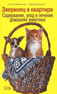 Зверинец в квартире: содержание, уход и лечение домашних животных