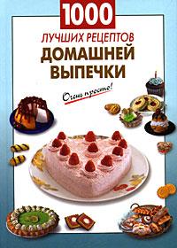 1000 лучших рецептов домашней выпечки