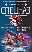 Серегин М.Г. - На гребне войны' обложка книги
