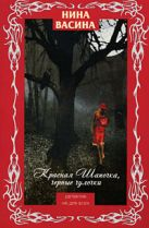 Васина Н.С. - Красная Шапочка, черные чулочки' обложка книги