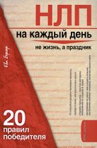 Бергер Э. - НЛП на каждый день: 20 правил победителя' обложка книги