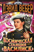 Вебер Д. - Космическая станция Василиск; Честь королевы' обложка книги