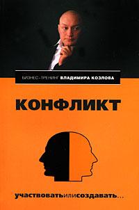 Конфликт: участвовать или создавать... Козлов В.В., Козлова А.А.