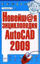 Климачева Т.Н. - Новейшая энциклопедия AutoCAD 2009' обложка книги
