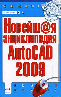 Новейшая энциклопедия AutoCAD 2009 Климачева Т.Н.
