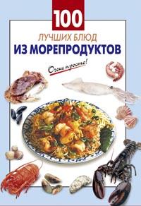 100 лучших блюд из морепродуктов Выдревич Г.С., сост.
