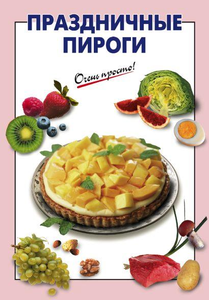 Праздничные пироги - фото 1