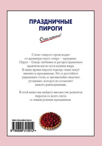 Праздничные пироги Выдревич Г.С., сост.