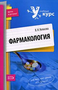 Фармакология: учебное пособие Копасова В.Н.