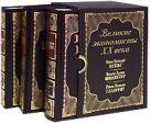Кейнс Д.М., Шумпетер Й.А., Гэлбрейт Д.К. - Великие экономисты XX века. [Подарочный комплект из 3-х книг в коробке]' обложка книги
