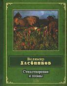 Хлебников В.В. - Стихотворения и поэмы' обложка книги