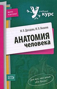Анатомия человека: учеб. пособие Дроздова М.В., Яковлев М.В.