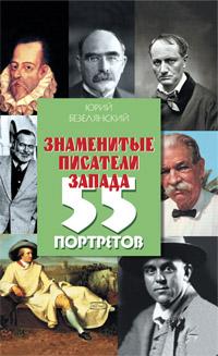 8+ Человек. Детская энциклопедия Макнейр П.
