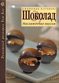 Шоколад: Наслаждение вкусом