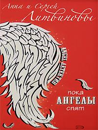 Angel детектив (обложка)