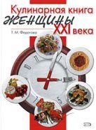 Федотова Т.М. - Кулинарная книга женщины ХХI века' обложка книги