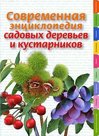 Современная энциклопедия садовых деревьев и кустарников Довганюк А.И., Попова Ю.Г.