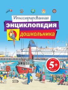 5+ Иллюстрированная энциклопедия дошкольника