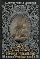 Джонсон К.Ч. - История знаменитых морских разбойников XVIII века' обложка книги
