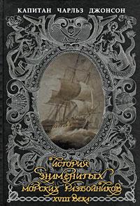 История знаменитых морских разбойников XVIII века
