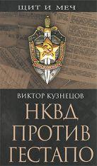 Кузнецов В.В. - НКВД против гестапо' обложка книги