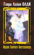 Олди Г.Л. - Орден Святого Бестселлера' обложка книги