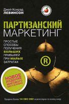 Левинсон Д.К. - Партизанский маркетинг: простые способы получения больших прибылей при малых затратах' обложка книги