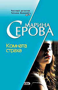 Бестселлеры от М. Серовой (обложка). Новое оформление