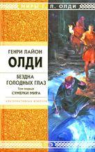 Олди Г.Л. - Бездна Голодных Глаз. Том 1. Сумерки мира' обложка книги