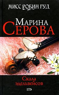 Скала эдельвейсов