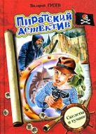 Гусев В.Б. - Скелеты в тумане' обложка книги
