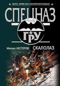 Скалолаз Нестеров М.П.