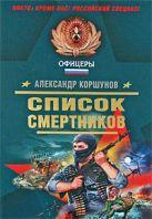 Коршунов А. - Список смертников' обложка книги