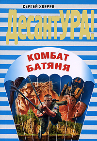 Комбат Батяня Зверев С.И.