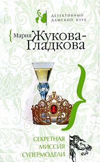 Детективный дамский клуб. Романы М. Жуковой-Гладковой (обложка)