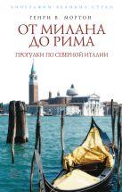 Мортон Г.В. - От Милана до Рима. Прогулки по Северной Италии' обложка книги