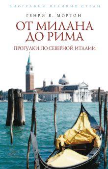 От Милана до Рима. Прогулки по Северной Италии