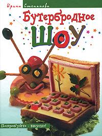 Бутербродное шоу Степанова И.В.