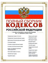 Полный сборник кодексов РФ: с изм. и доп. на 15 ноября 2008 г.