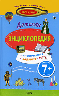 7+ Детская энциклопедия. (с электронной ручкой)