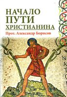 Борисов А.И. - Начало пути христианина' обложка книги
