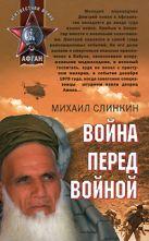 Слинкин М. - Война перед войной' обложка книги
