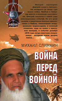 Война перед войной Слинкин М.