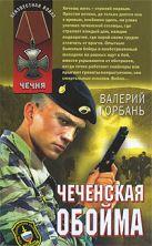 Горбань В.В. - Чеченская обойма: повести' обложка книги