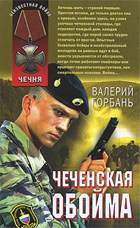 Афган. Чечня. Локальные войны