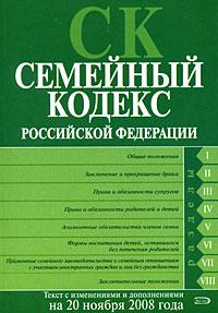 Семейный кодекс РФ. Текст с изменениями и дополнениями на 20 ноября 2008 года